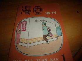 漫画选刊 1 创刊号