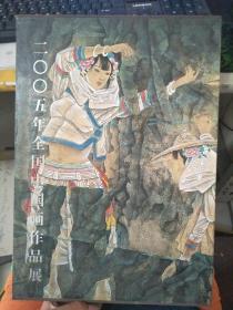 2005年全国中国画作品展