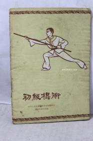 初级棍术(原名 棍术练习)