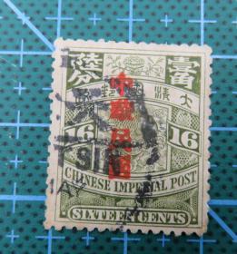 """大清国邮政--蟠龙邮票--面值壹角陆分--加盖宋体字""""中华民国""""邮票(99)"""