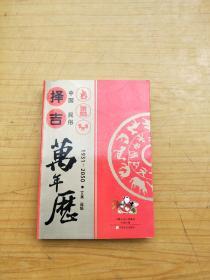 中国民俗 择吉 万年历 1931-2050