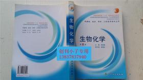 生物化学 周爱儒 著 人民卫生出版社 9787117058292