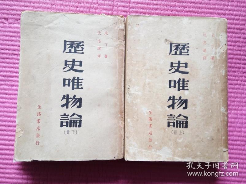 红色收藏精品《历史唯物论》上、下2册全710页,米丁著 沈志远 译 ,生活书店 民国37年再版2千册