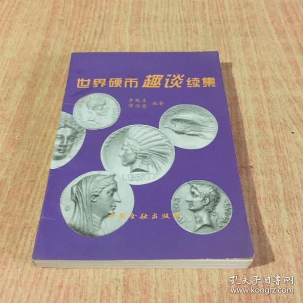 世界硬币趣谈续集(仅印5000册李铁生签名本保真 )