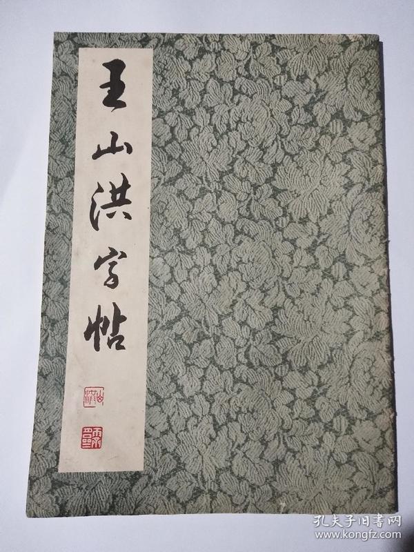 王山洪字帖