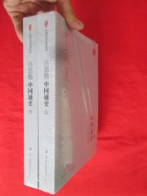吕思勉:中国通史(上下两册全)(小16开 全新未开封)