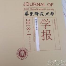 华东师范大学学报(哲学社会科学版)2018年第1、2、3、4期(共4本)