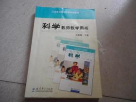 小学科学---6六年级下册 教师教学用书 郁波 【无光盘】