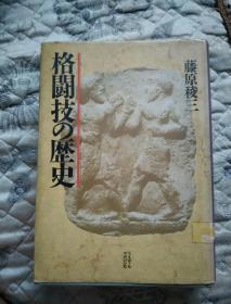 格斗技的历史(日文原版)