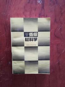 【纺织材料学