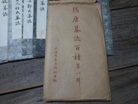 《隋唐墓志百种第八辑》(缺薛淑墓志)  宣纸原大影印