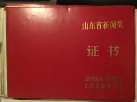 山东省新闻奖获奖证书3个