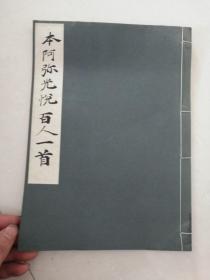 日本书道法帖 本阿弥光悦百人一首 一册全