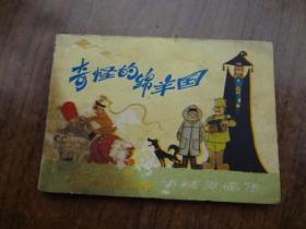 连环画《奇怪的绵羊国 》  75品   封面品稍差余品好  wangpeifang
