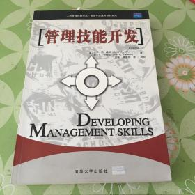 管理技能开发