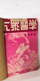 大众医学1950年四卷.5.6期五卷1.2.3.4.5期合订本