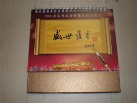 台历类书:2009年中国邮政有奖贺卡台历2008年奥运会开幕式集锦