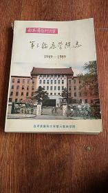 白求恩医科大学第三临床学院志  1949-1989