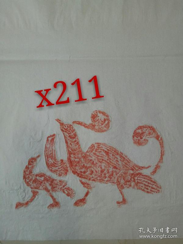 x211徐州汉画像石拓片一幅