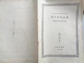 十分珍贵民乐经典 五十年代音乐出版社原版《瞎子阿炳曲集》