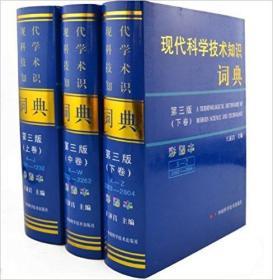 现代科学技术知识词典(第3版彩图本)(上中下)(套装共3卷)