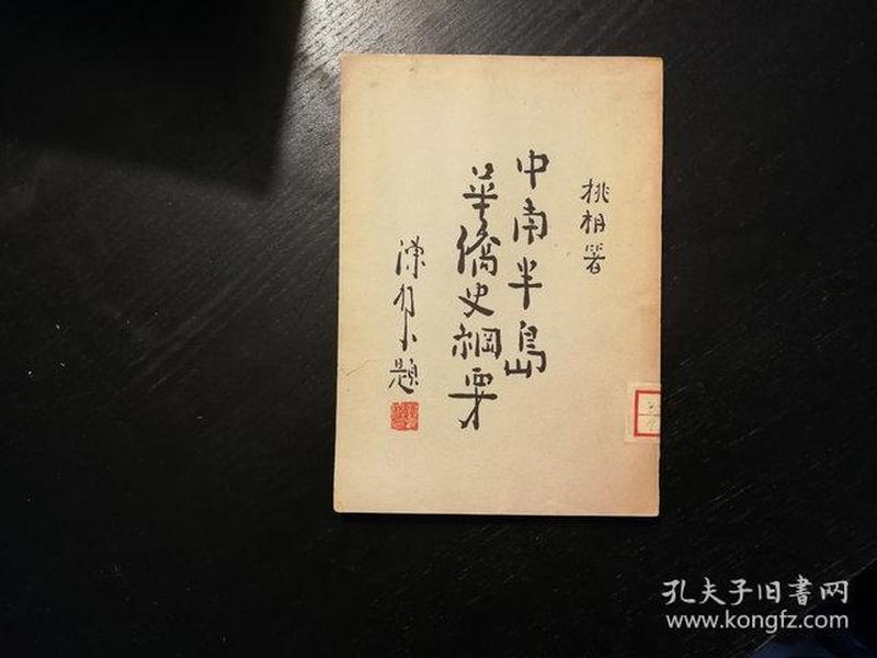 民国35年上海初版,中南半岛华侨史纲要,品相好