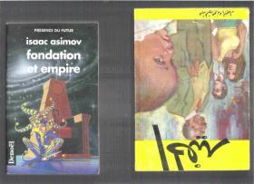 法语小说 fondation et empire / Isaac Asimov