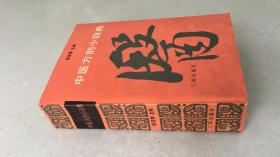 中医方剂小辞典