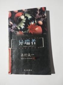 日本推理小说文库:异端者——人间的十字架PART2