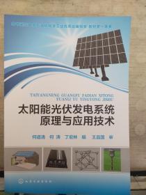 太阳能光伏发电系统原理与应用技术(2018.9重印)