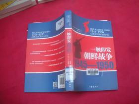 一触即发:朝鲜战争:1945--1950