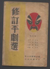 修订评剧选 第九集 (民国三十六年初版)