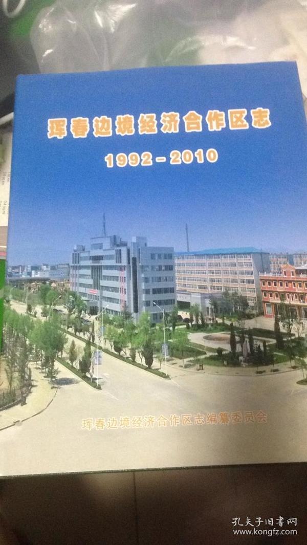 珲春gdp_珲春边境经济合作区