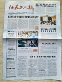 """《江苏工人报》2018.7.16【钱维胜:藏族孩子的""""阿爸""""教师】"""