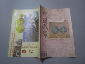 中国钱币(1999年第1期)