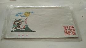 戊辰年迎春纪念封 一枚 空白