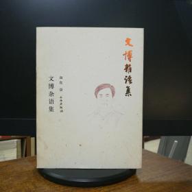 文博杂语集(平)