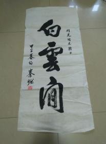 秦燃书法作品一幅 尺寸95*41.5cm 保真