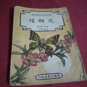 '珍稀少儿图书民国37年商务印书馆修订幼童文库初偏