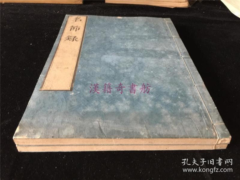 和刻本《名节录》存2册2卷。古代日本讲仁义忠孝名节人物传记,嘉永三年序。包邮