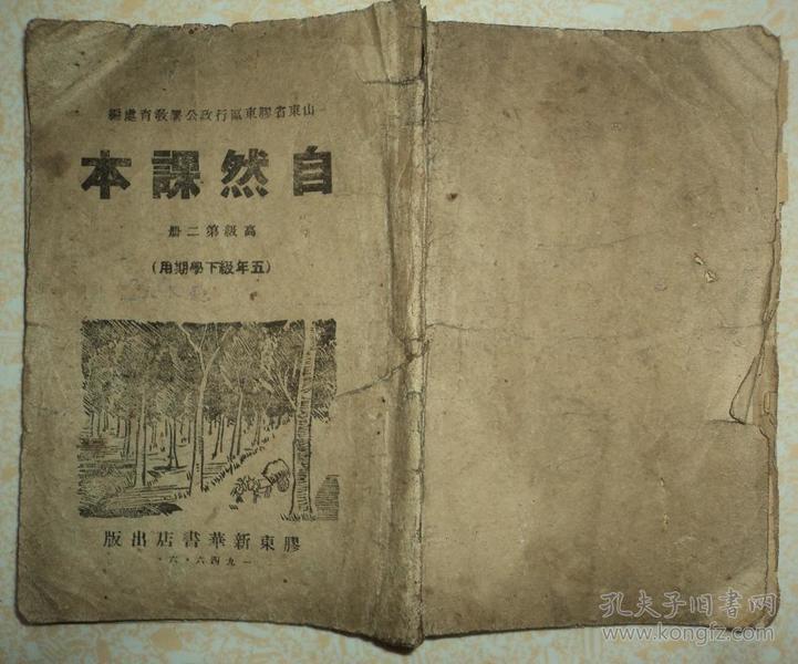 1946年胶东新华书店出版、【自然课本】、高级第二册、内容完整。