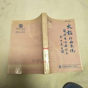 大极作曲系统_赵晓生音乐论集