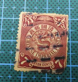 大清国邮政--蟠龙邮票--面值柒分--邮票(99)