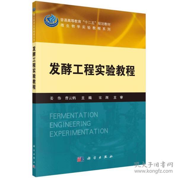 9787030411136发酵工程实验教程