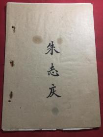 文革档案资料【萧山县党山朱志庆坦白交待材料】70年代