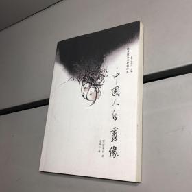 中国人自画像(陈季同法文著作译丛) 【一版一印 9品 +++ 正版现货 自然旧 实图拍摄 看图下单】