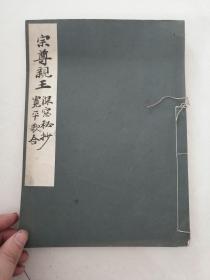日本书道法帖 宗尊亲王深窗密抄 宽平歌谷  一册全