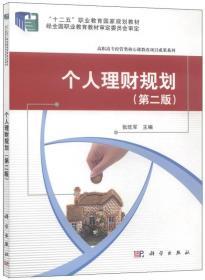 """个人理财规划(第二版)/""""十二五""""职业教育国家规划教材·高职高专经管类核心课教改项目成果系列"""