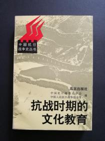 抗战时期的文化教育(私藏品好)