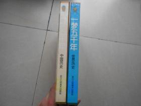 卡通画历史故事 一梦五千年 世界部分+中国部分 精装礼品版(2册合售).